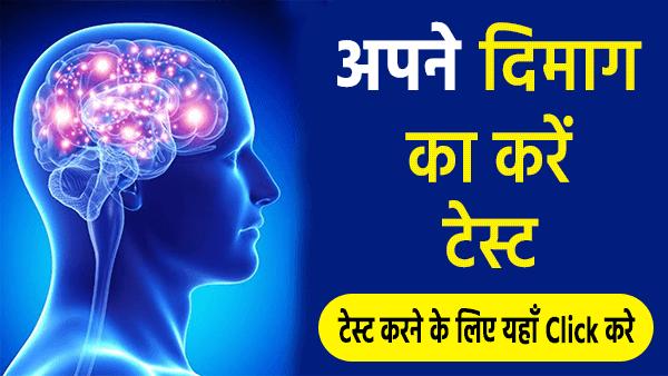 Test Your Brain App