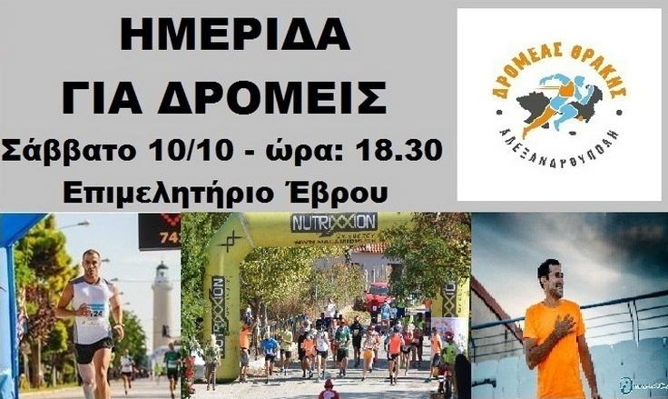 Αλεξανδρούπολη: Εκπαιδευτική ημερίδα για δρομείς