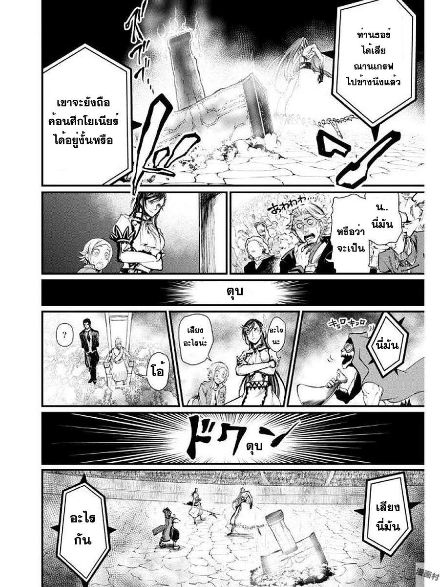 อ่านการ์ตูน Shuumatsu no Walkure ตอนที่ 4 13 เทพเจ้า 13 มนุษย์ หน้า 16