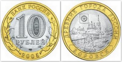 Монета 10 рублей 2005 г. Боровск. Серия: Древние города России