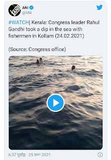 राहुल गांधी ने मछुआरों संग समंदर में लगाई डुबकी