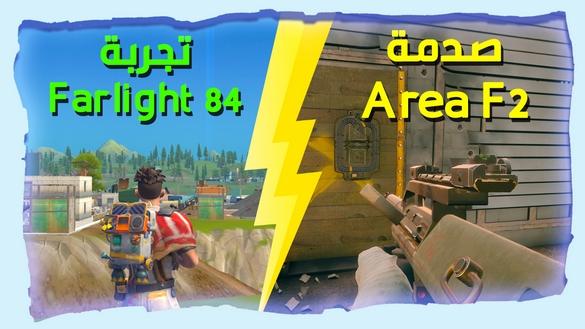 صدمة كبيرة حول عودة Area F2 ! تحميل و تجربة لعبة Farlight 84 !