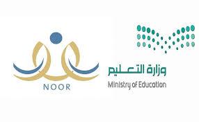 التعليم: موعد فتح رابط التسجيل في نظام نور 1442 لطلاب الصف الاول الابتدائي المستجدين رسميًا في اوائل ذو القعدة