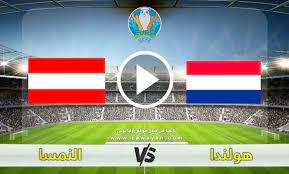 مشاهدة مباراة هولندا والنمسا بث مباشر بتاريخ 17-06-2021 يورو 2020