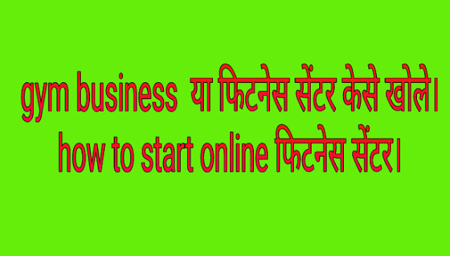 Gym business सेंटर केसे शुरू करें। How to start online fitness center