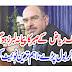 Malik Riaz Kay Sabar Ka pemana Labreez Ho Gya | Raaztv