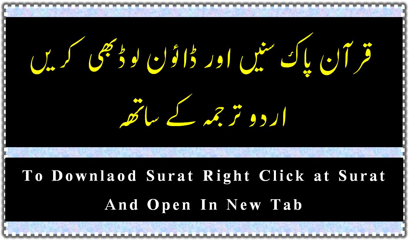 Quran colour printed with urdu translation | free islamic.