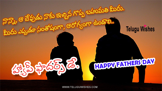 Fathers day quotes images in Telugu