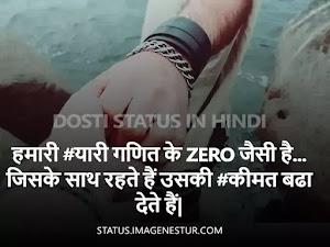 [दोस्ती यारी स्टेटस 2021] Royal Dosti Status in Hindi ❤️❤️