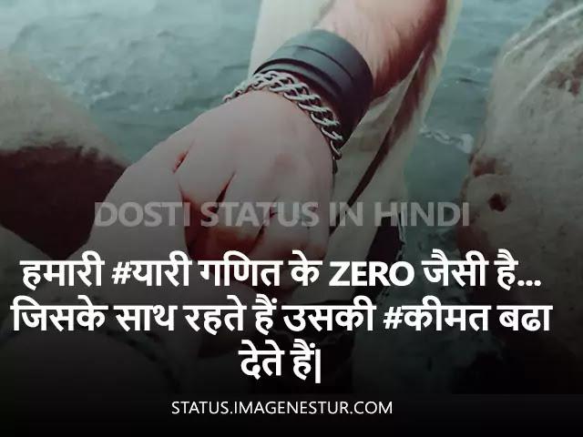 Royal Dosti Status in Hindi 2021