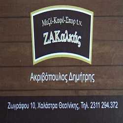Zakalkas