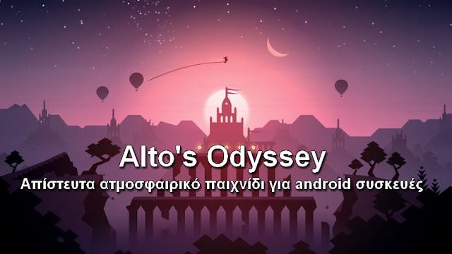 Alto's Odyssey - Δωρεάν ατμοσφαιρικό παιχνίδι για Android συσκευές