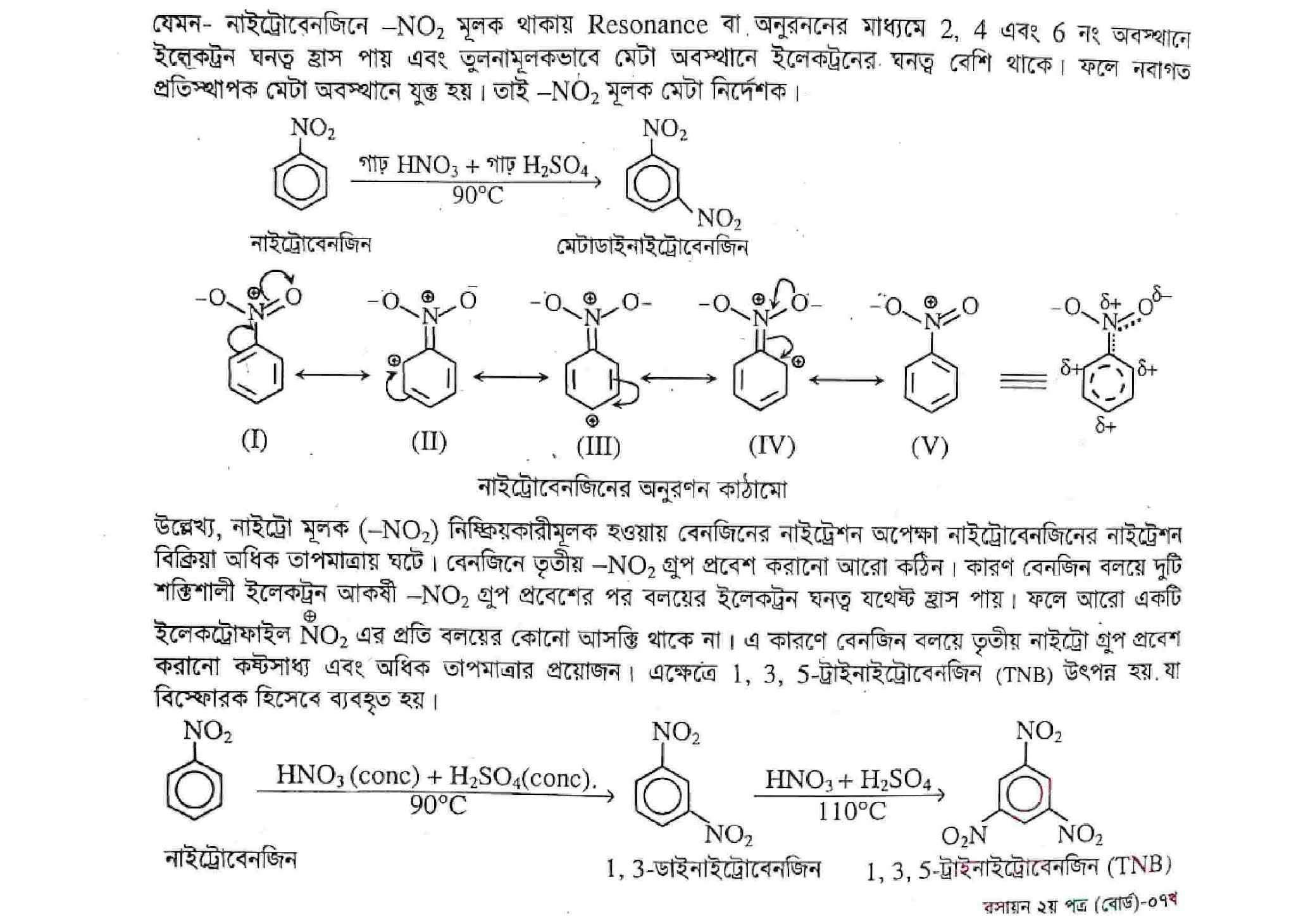 HSC 5th Week Chemistry Assignment Answer 2021
