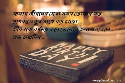 30+ Bangla Happy Birthday Shayari