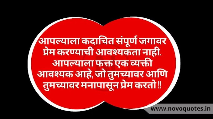 99+ Best Love Messages For Husband in Marathi 2021