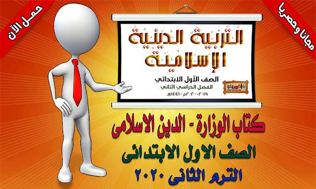 تحميل كتاب الوزارة الدين الاسلامي للصف الاول الابتدائي الترم الثاني 2020