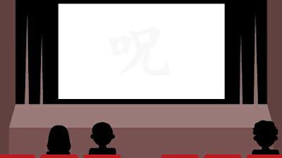 呪術廻戦 第3巻-あらすじ&感想-