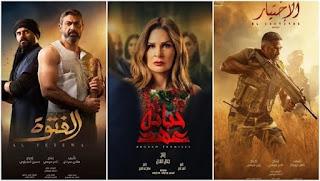 أفضل 10 المسلسلات العربية 2020 -2021