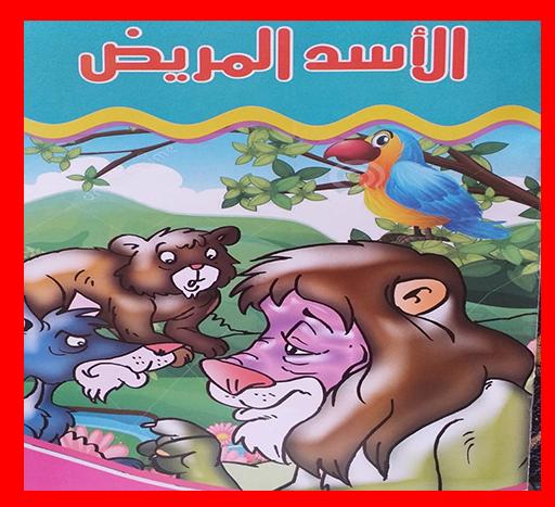 قصة الاسد المريض The story of the sick lion