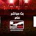 مشاهدة مباراة قطر والهند بث مباشر اليوم الثلاثاء 10/09/2019 التصفيات المؤهله لكأس العالم