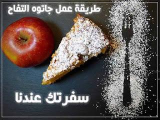 طريقة عمل جاتوه التفاح وجاتوه الفواكه
