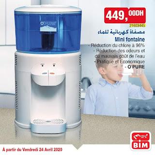 Offres BIM Maroc vendredi 24 avril 2020 : Mini fontaine, réfrigérateur combiné à 2 portes, appareil à Panini et grill