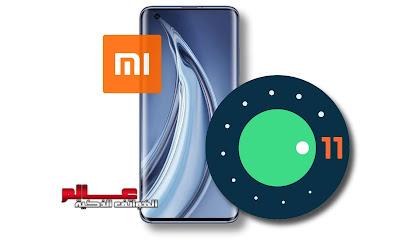 هواتف شاومي Xiaomi التي سيصلها نظام أندرويد Android 11