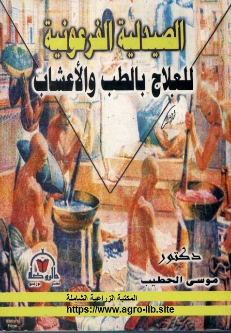 كتاب : الصيدلية الفرعونية للعلاج بالطب والأعشاب