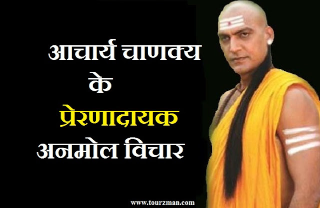 Acharya Chanakya Quotes In Hindi images