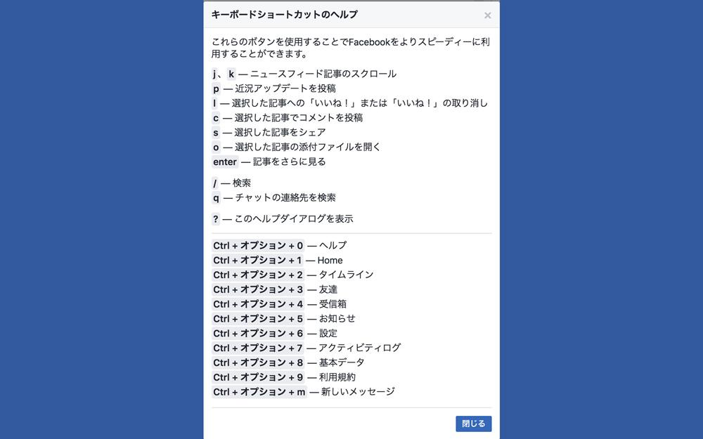 Facebookshortcutssss