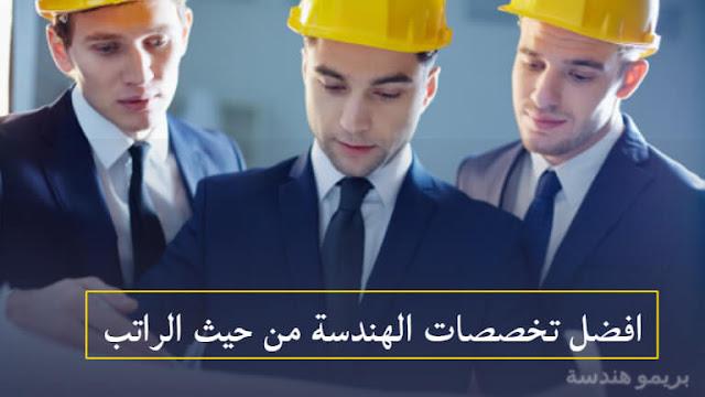 افضل تخصصات الهندسة من حيث الراتب| افضل اقسام الهندسة في مصر لعام 2019
