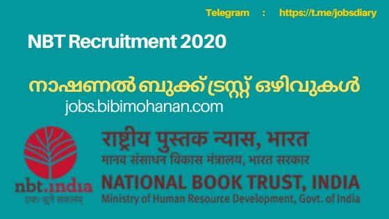 നാഷണൽ ബുക്ക് ട്രസ്റ്റ്  ഇന്ത്യ റിക്രൂട്ട്മെന്റ് 2020 National Book Trust Recruitment NBT