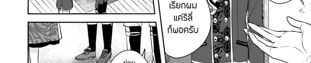 อ่านการ์ตูน Skill Daidokoro Shoukan wa Sugoi! Isekai de Gohan Tsukutte Point Tamemasu ตอนที่ 8 หน้าที่ 54