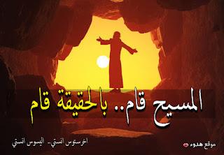 المسيح قام, سبت النور, عيد القيامة, عيد الفصح