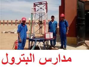 مدارس البترول بعد الاعدادية واكثر من 20 مدرسة اخرى كبديل للثانوية