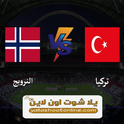 مباراة تركيا والنرويج اليوم