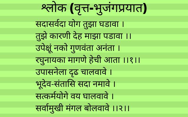 gajanan maharaj shlok in marathi