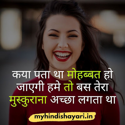 love-shayri-in-hindi