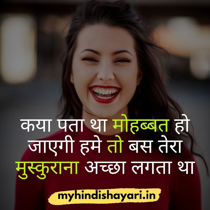 Love Shayri in Hindi 2020 - Beautiful Hindi Love Shayari Status