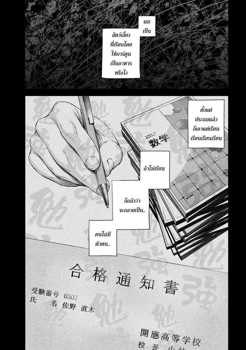 อ่านการ์ตูน Kenshirou ni Yoroshiku ตอนที่ 37 หน้าที่ 5