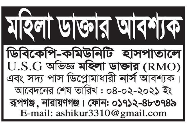 মহিলা ডাক্তার ও নার্স নিয়োগ বিজ্ঞপ্তি ২০২১ - bangladesh protidin job