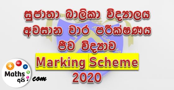 Sujatha Vidyalaya Final Term Test Biology 2020 - Marking Scheme