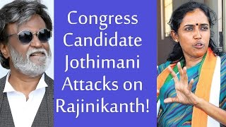 Congress Candidate Jothimani Attacks on Rajinikanth!