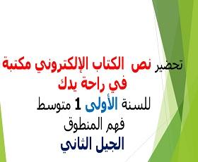 تحضير نص الكتاب الإلكتروني مكتبة في راحة يدك لغة عربية سنة أولى متوسط، مذكرة درس: