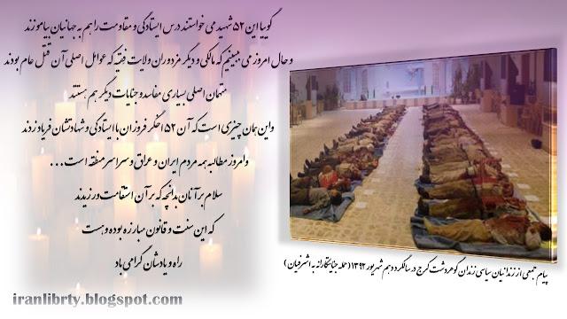 Iran-message of Political prisoners in Gohardasht prison