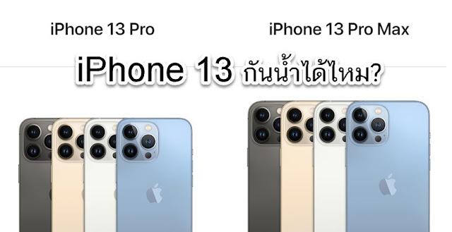 iPhone 13 กันน้ําได้ไหม?