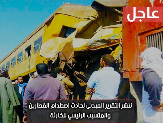 نــبـأ_عــاجـل | ننشر التقرير المبدئى لحادث اصطدام القطارين والمتسبب الرئيسي للكارثة
