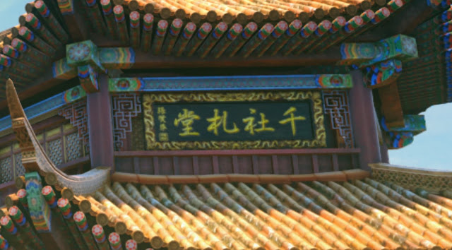 "Temple inscription: ""Hall of Name Tags"""