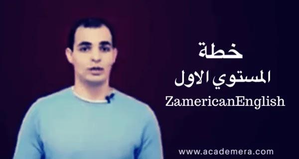 خطة المستوى الاول ZAmericanEnglish في اللغة الانجليزية