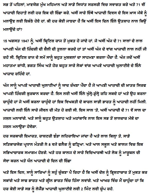 73rd Independence Day {Punjabi Language Speech} 2019 With